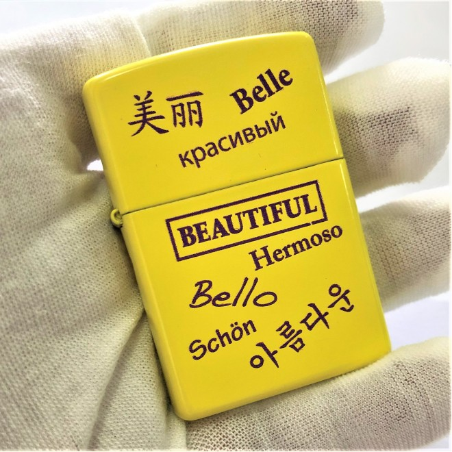 "Yellow Neon ""BEAUTIFUL"" in multiple language Zippo Lighter"